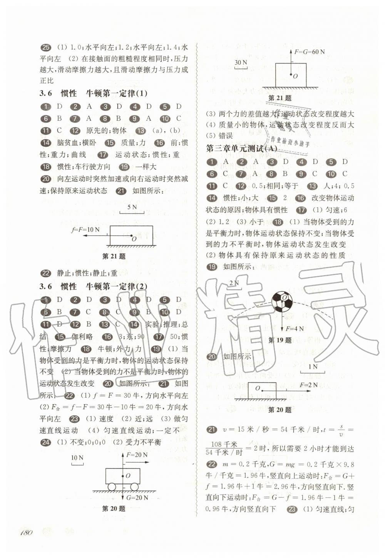 2019年华东师大版一课一练八年级物理第一学期沪教版第11页