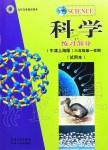 2019年科学练习部分六年级第一学期牛津上海版