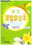 2019年语文课堂作业本一年级上册人教版浙江教育出版社