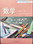 2019年初中伴你学习新课程丛书六年级数学上册鲁教版五四制