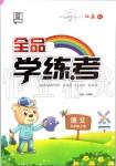 2019年全品学练考五年级语文上册人教版江苏专版