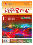 2019年理科爱好者九年级化学全一册人教版第17-18期