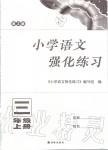 2020年小学语文强化练习三年级上册人教版