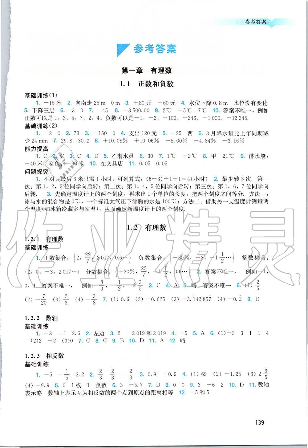 七 年级 数学 下 册 人 教 版