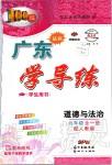 2019年百年学典广东学导练九年级道德与法治全一册人教版