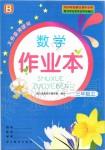 2019年数学作业本三年级上册北师大版浙江教育出版社