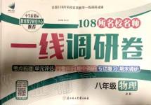 任丘快3玩法_2019年一线调研卷八年级物理上册人教版