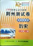 2019年智慧课堂密卷100分单元过关检测荆州测试卷七年级历史上册人教版
