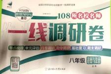 北京公交快345路线_2019年一线调研卷八年级道德与法治上册人教版