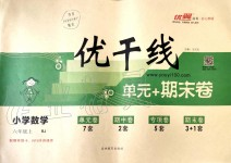 2019年甘肃快三走势图彩王—官方网址22270.COM_优翼优干线单元加期末卷小学数学六年级上册人教版