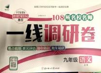 2019年一线调研卷九年级语文上册人教版