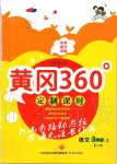 一分快三托—官方网址22270.COM_2019年黄冈360定制课时三年级语文上册人教版