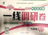 快三天津开奖结果_2019年一线调研卷九年级物理全一册人教版