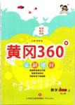那个平台能合买彩票官网_2019年黄冈360定制课时三年级数学上册人教版
