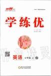 2019年优翼学练优七年级威廉希尔中文版app上册人教版