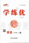 2019年优翼学练优八年级威廉希尔中文版app上册人教版