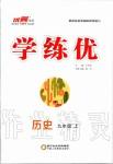 2019年优翼学练优九年级历史上册人教版