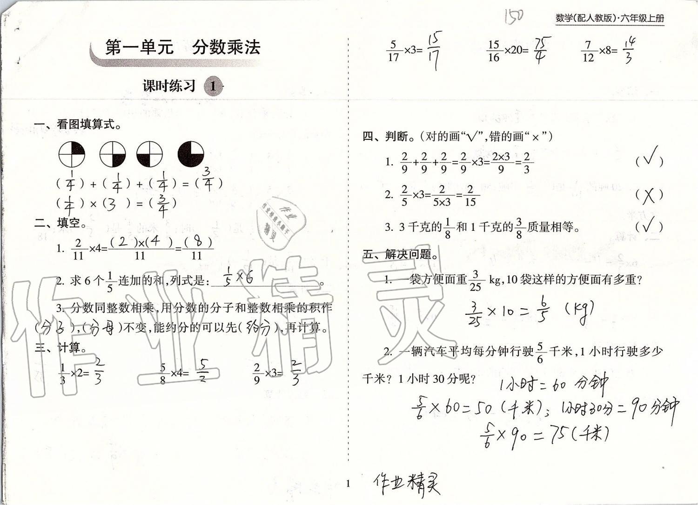 2019年新课程课堂同步练习册六年级数学上册人教版第1页