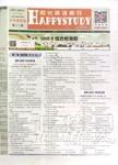 2019年阳光英语周刊八年级上册人教版武汉专版