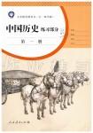 2019年中国历史练习部分七年级第一册人教版五四制