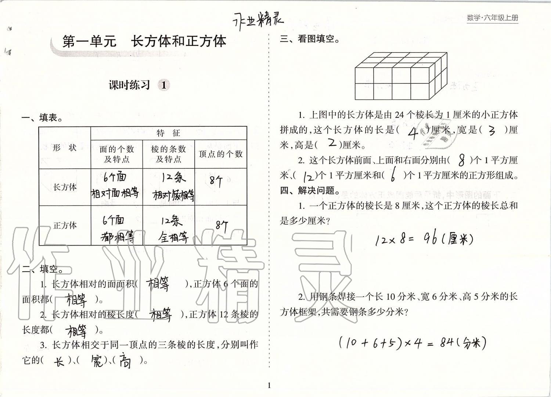 2019年新课程课堂同步练习册六年级数学上册苏教版第1页