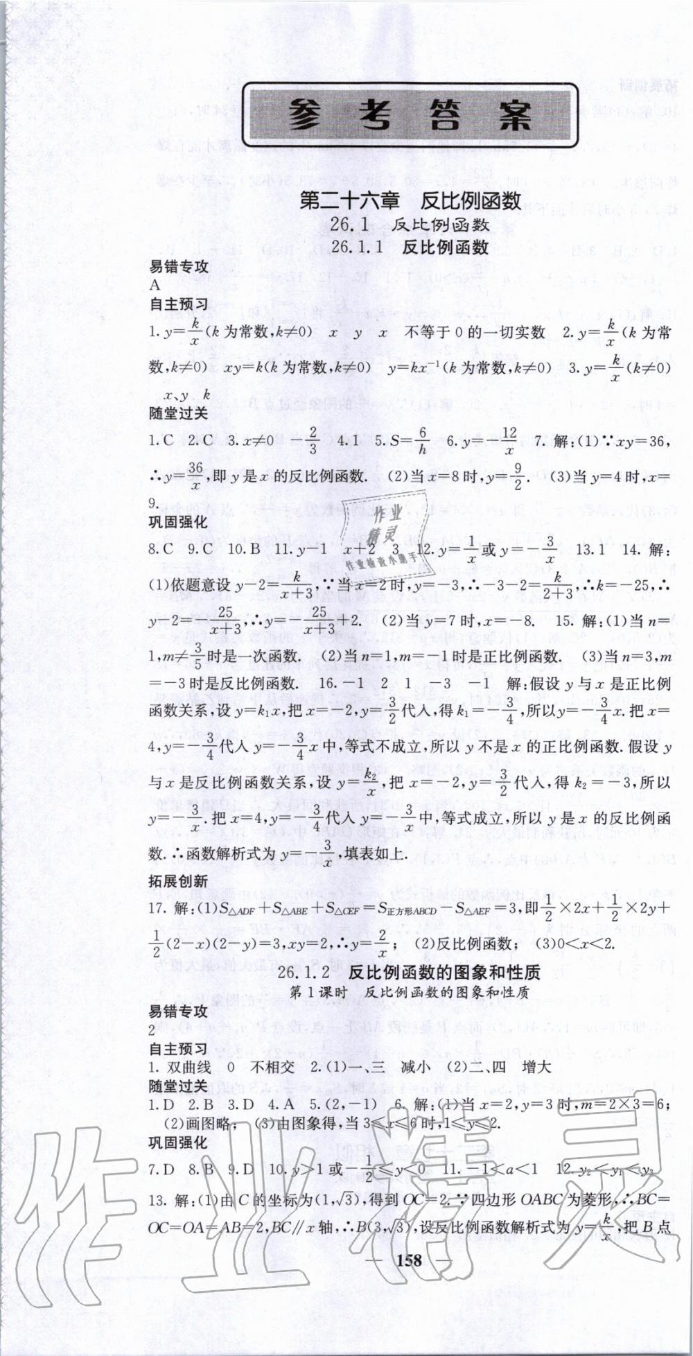 2020年课堂点睛九年级数学下册人教版第1页