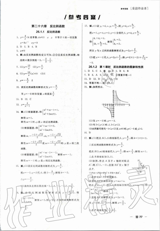 2020年全品作业本九年级数学下册人教版第1页
