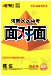 2020年河南中考面对面博猫