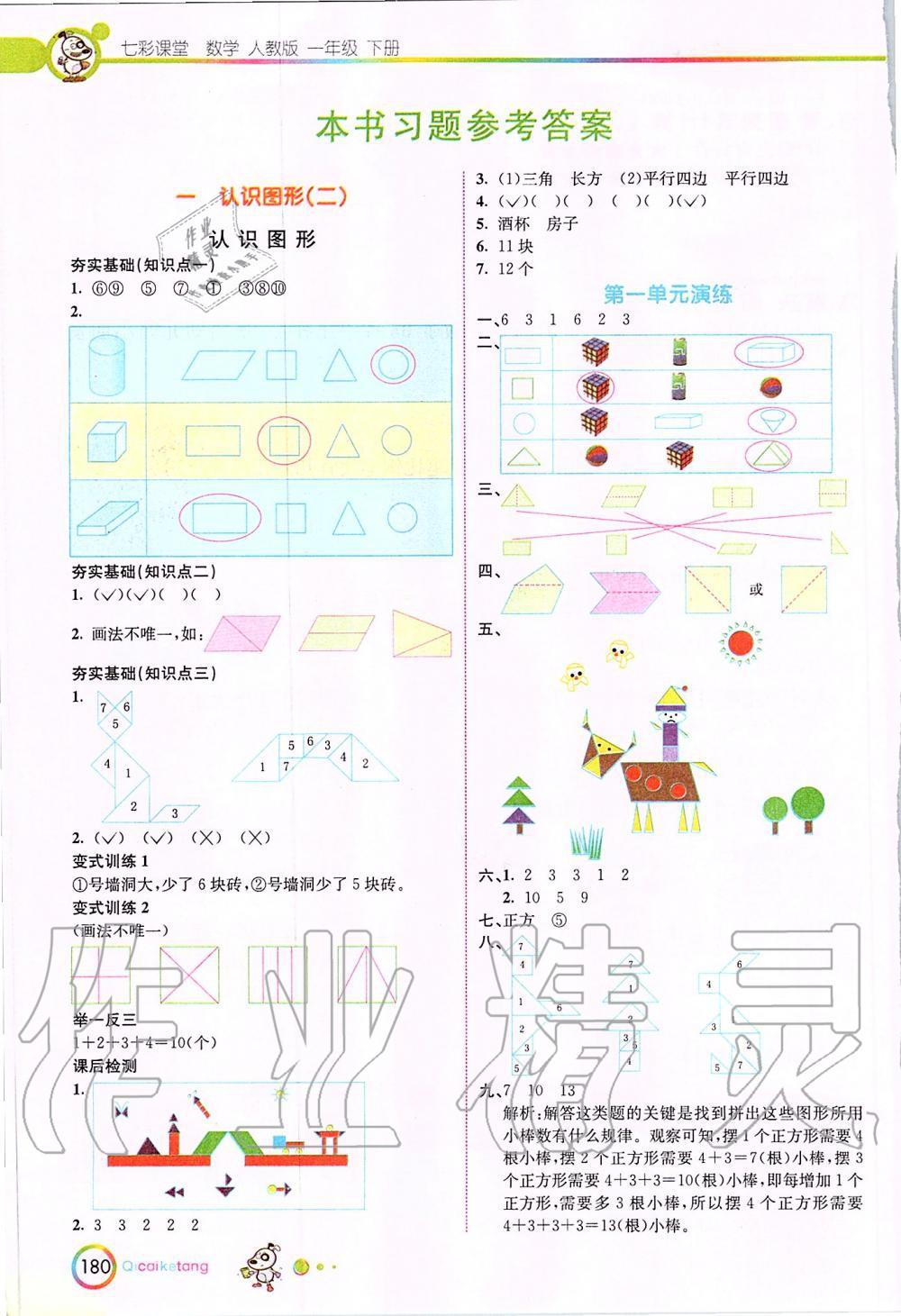 2020年七彩课堂一年级数学下册人教版第1页