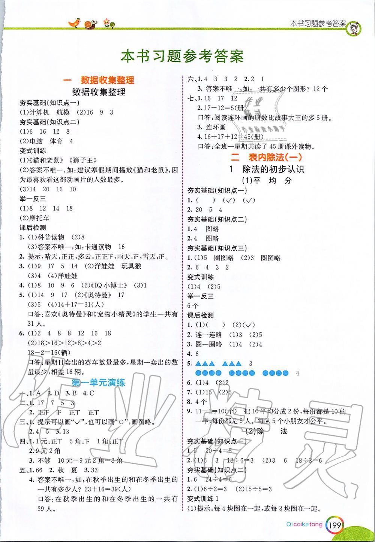 2020年七彩课堂二年级数学下册人教版第1页