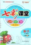 2020年七彩课堂二年级数学下册人教版