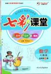 2020年七彩课堂五年级数学下册人教版