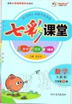 2020年七彩课堂六年级数学下册人教版
