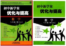 2020年初中新學案優化與提高八年級數學下冊浙教版