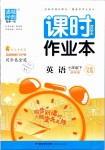 2020年通城学典课时作业本七年级英语下册译林版江苏专用