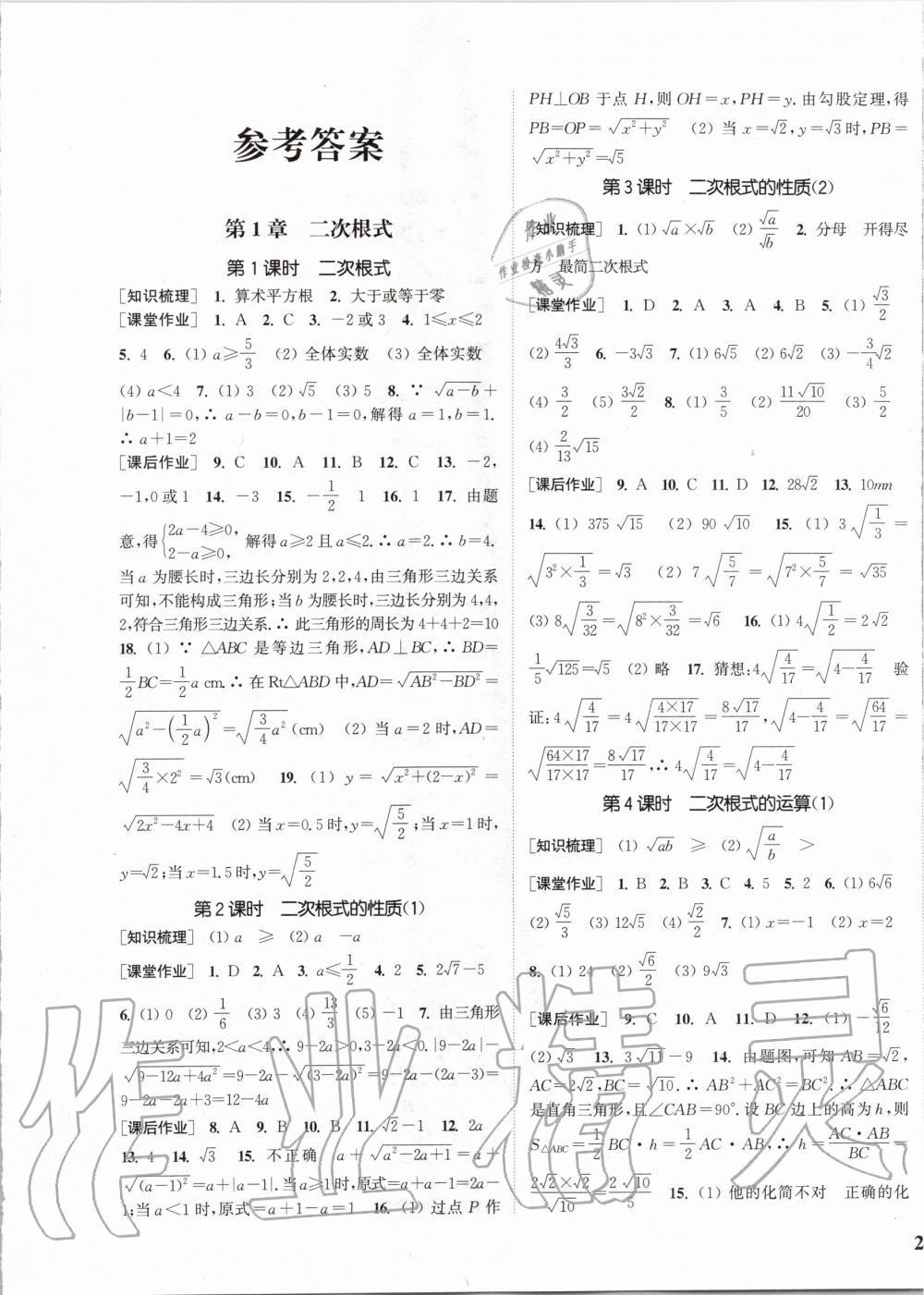 2020年通城学典课时作业本八年级数学下册浙教版第1页