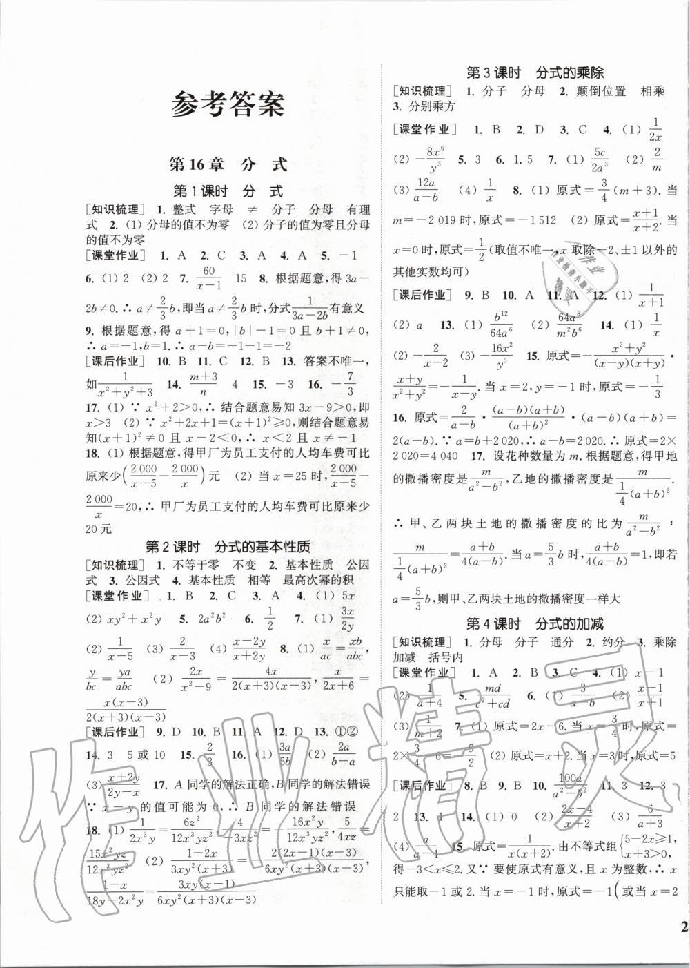 2020年通城学典课时作业本八年级数学下册华师版第1页