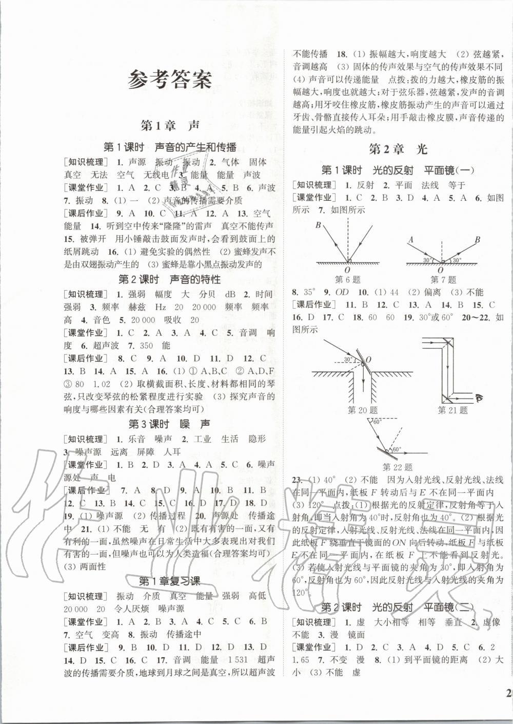 2020年通城学典课时作业本八年级科学下册华师版第1页
