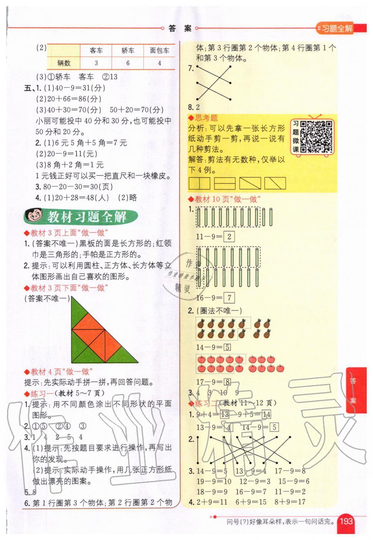 2020年課本一年級數學下冊人教版第1頁