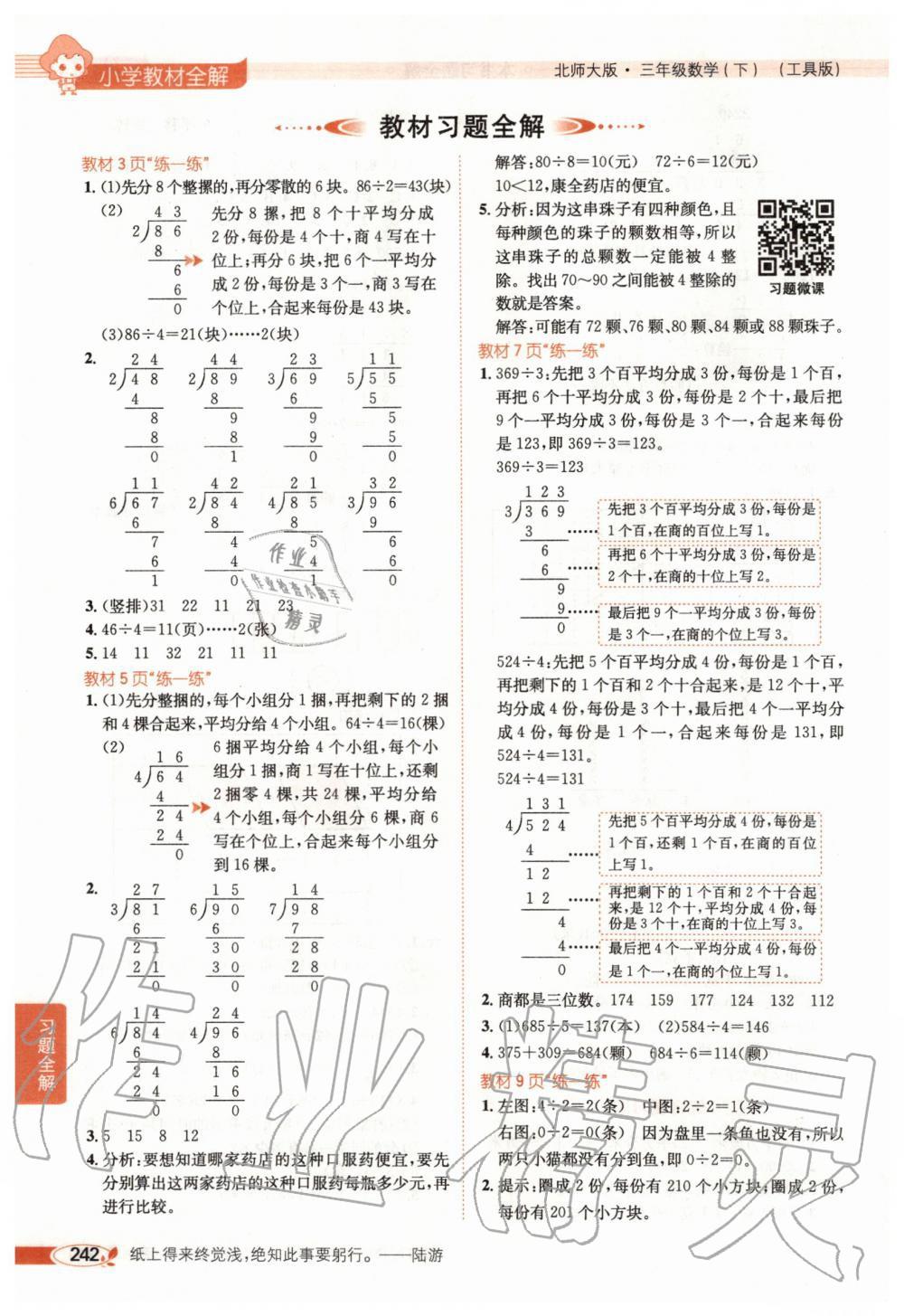 2020年课本三年级数学下册北师大版第1页