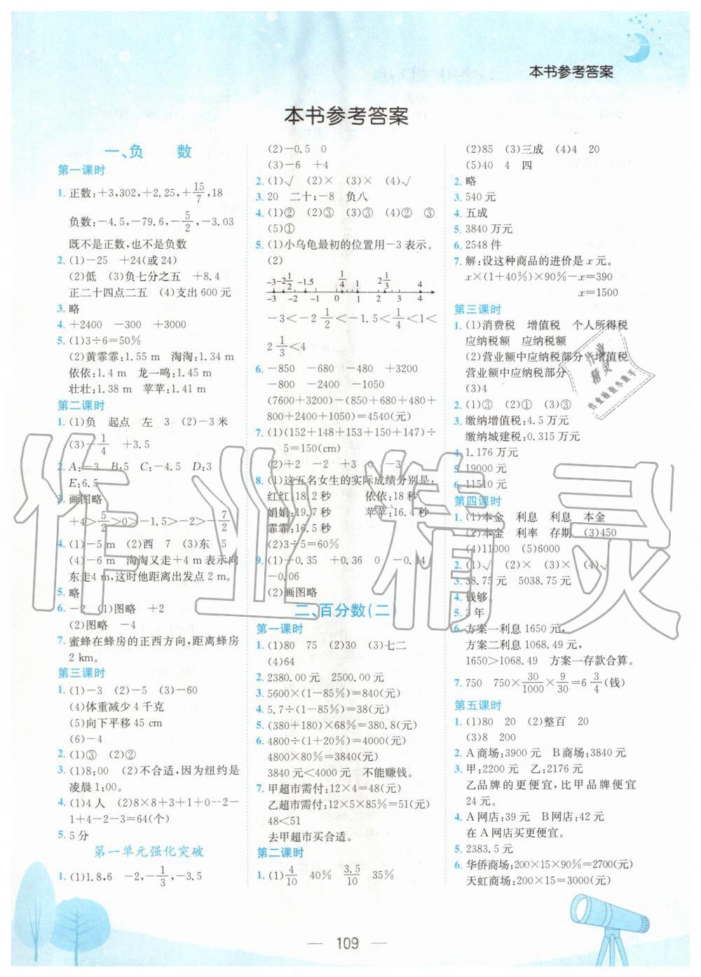 2020年黄冈小状元作业本六年级数学下册人教版第1页