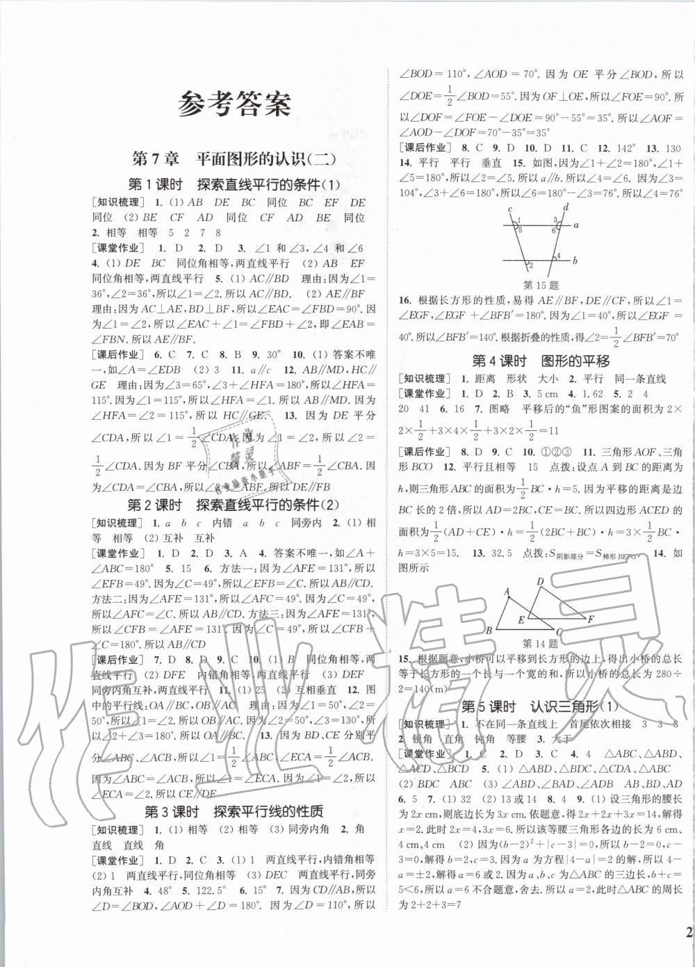 2020年通城学典课时作业本七年级数学下册苏科版江苏专用第1页