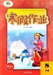 2020年响叮当寒假作业八年级人教版广州出版社