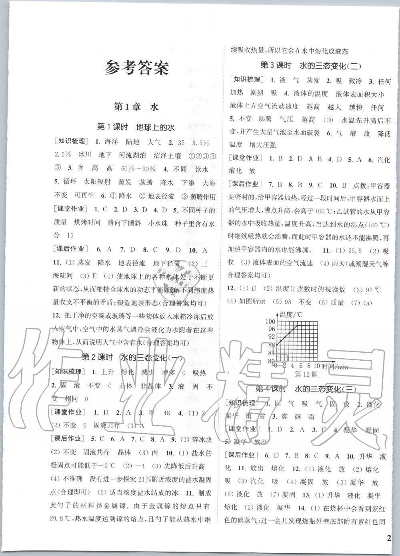 2020年通城学典课时作业本七年级科学下册华师大版第1页
