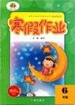 2020年響叮當寒假作業六年級人教版廣州出版社