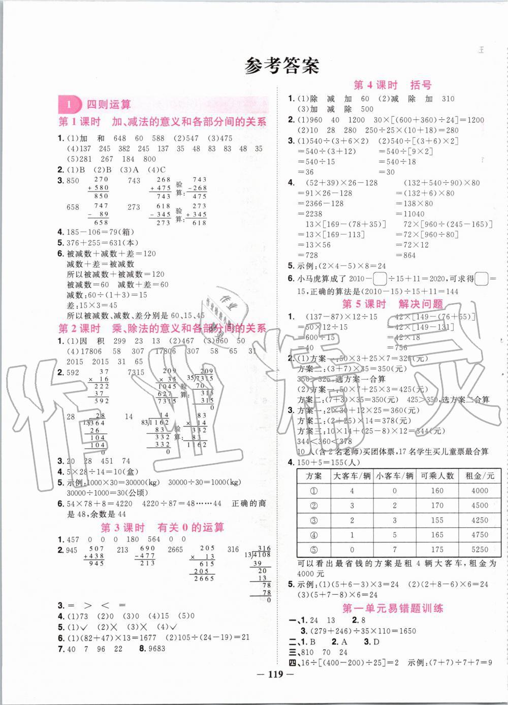2020年阳光同窗课时优化作业四年级数学下册人教版第1页