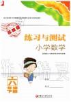 2020年練習與測試小學數學六年級下冊蘇教版