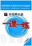2020年华东师大版一课一练八年级数学第二学期沪教版