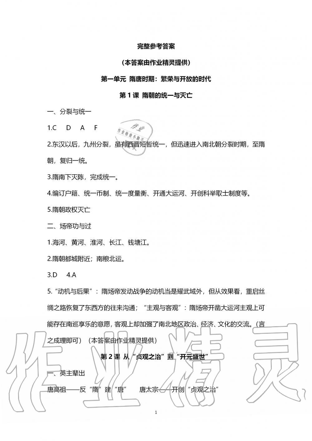 2020年中国历史练习部分六年级第二册人教版五四制第1页