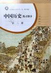 2020年中国历史练习部分六年级第二册人教版五四制